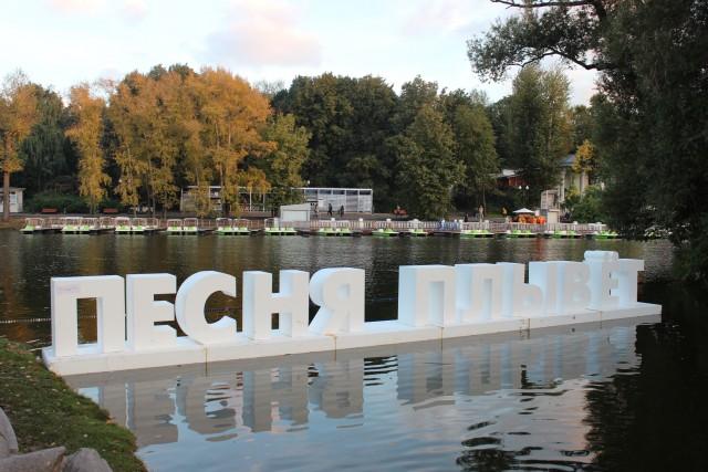 relationship blog gorky park sign in water